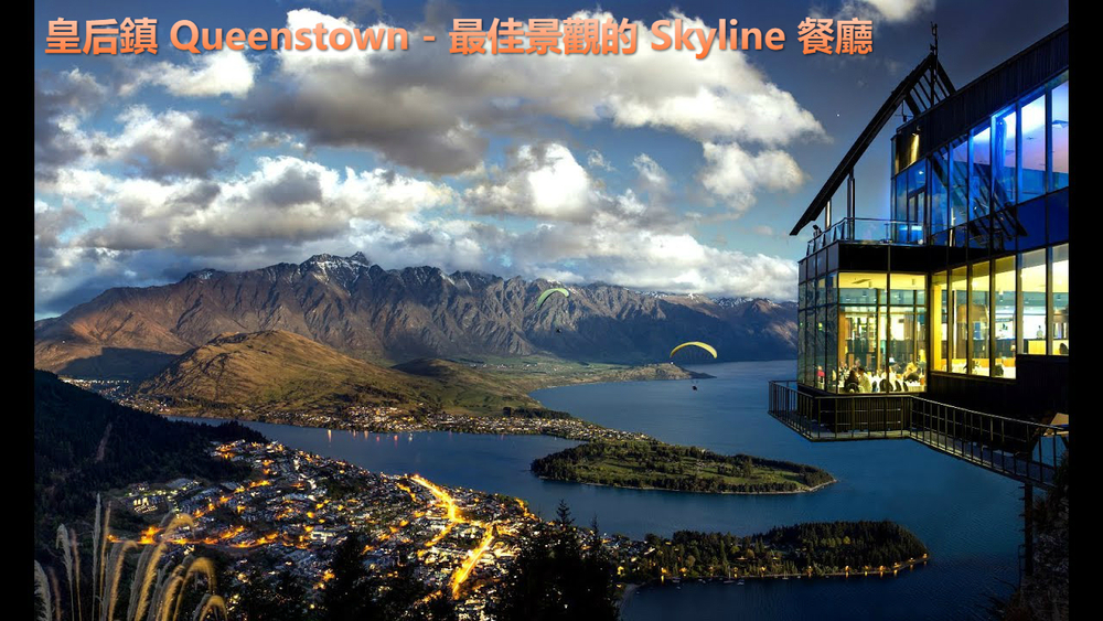 queenstown skyline.jpg